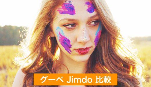 「グーペとJimdoの比較」フリーランス・個人事業主・中小企業にオススメツールはどっち?