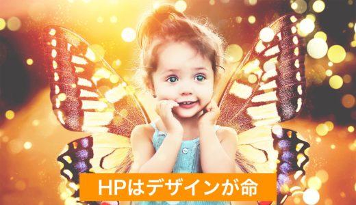 HPはデザインが命…?「キレイなホームページデザインは魔法をおこす!」