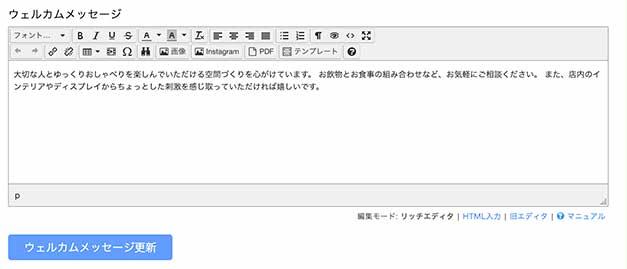 グーペ:入力エディターの操作