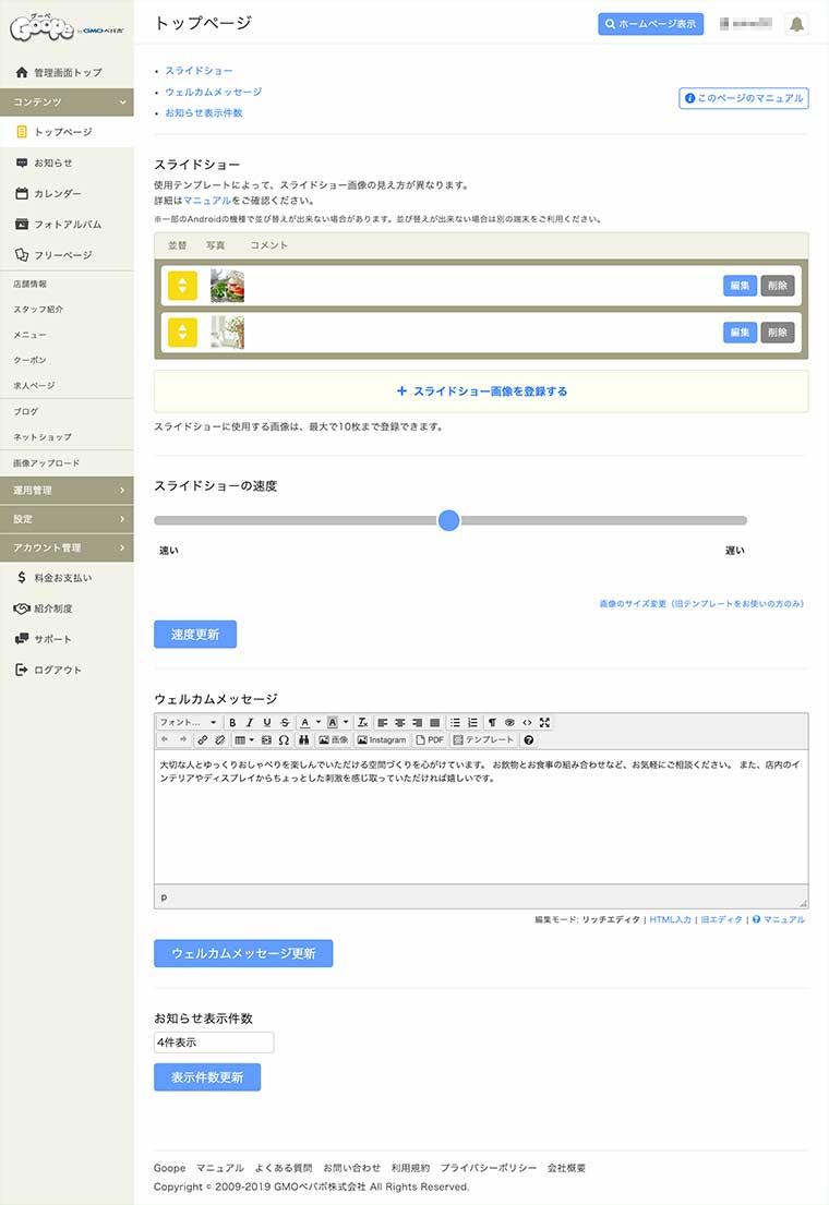 グーペ:トップページの情報入力