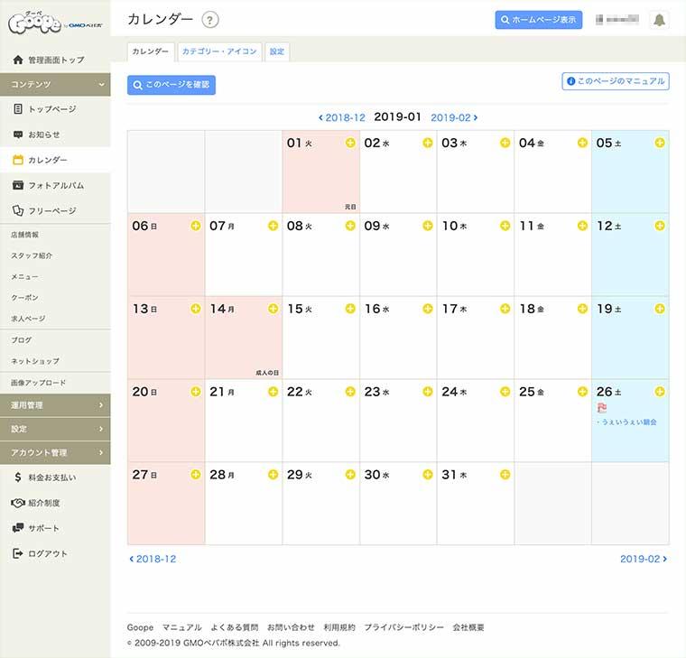 グーペカレンダー機能