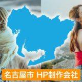 名古屋市のHP制作会社