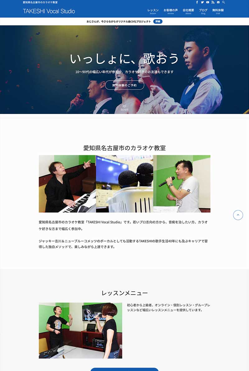 TAKESHI Vocal Studio様