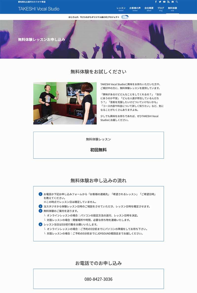 名古屋カラオケ教室の固定ページ