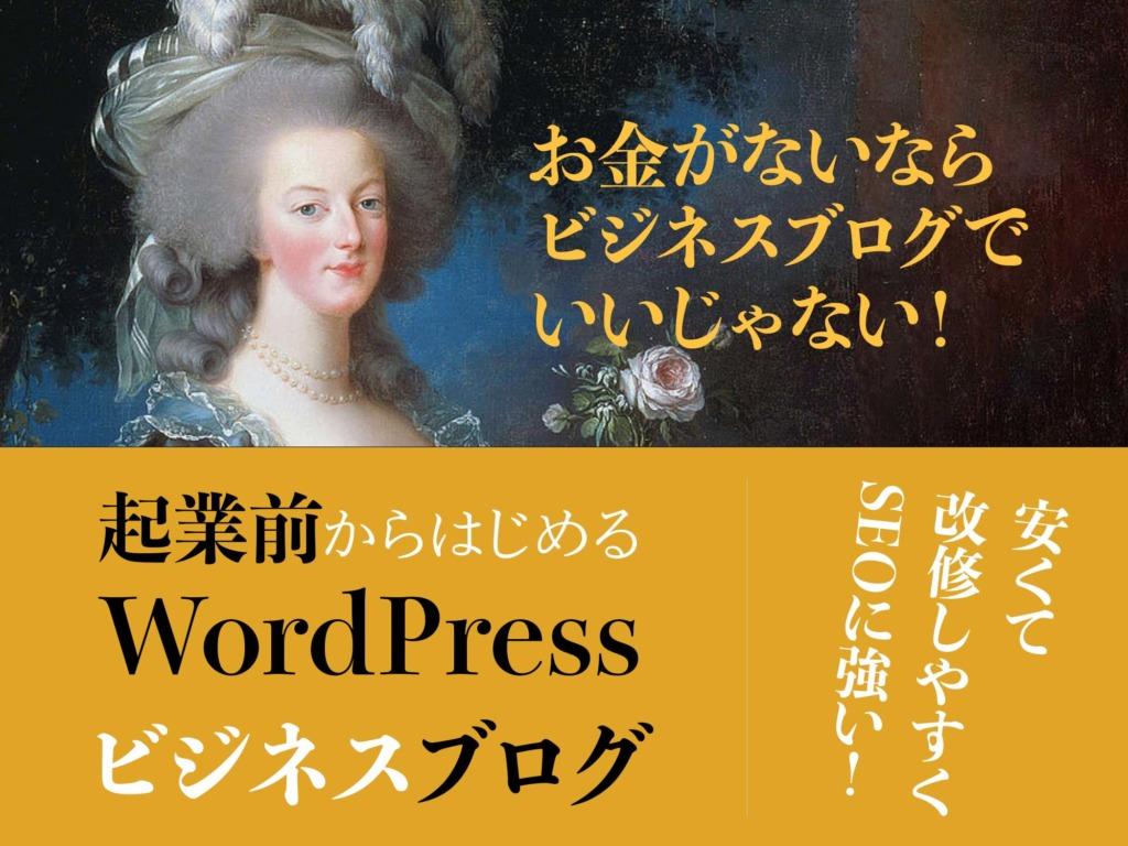 WordPressビジネスブログ